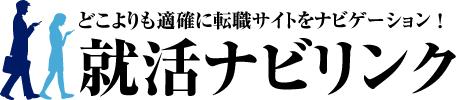 都内(港区,千代田区、渋谷)で週3日~4日の正社員で仕事!都心で働く口コミ情報あり | 転職サイトおすすめ比較のご紹介サイト-就活ナビリンク