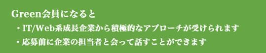 GREEN(グリーン) のまとめ