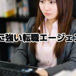 女性に強い転職エージェントを選ぶならココが人気ランキングご紹介!